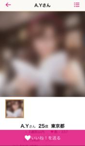 ゼクシィ恋結びのプロフィールイメージ