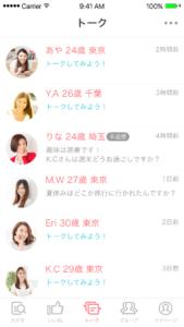 with内のメッセージ交換