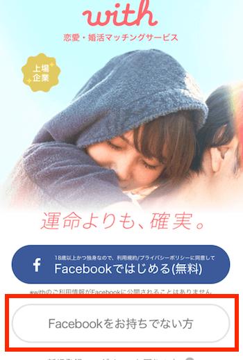 with(ウィズ)がフェイスブック不要に