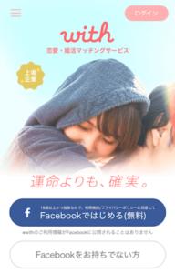 withの登録画面